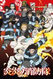 Fire Force 2019
